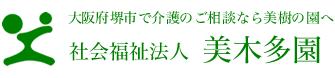 高齢者生活支援住宅 | 大阪府堺市で介護のご相談なら美樹の園へ。